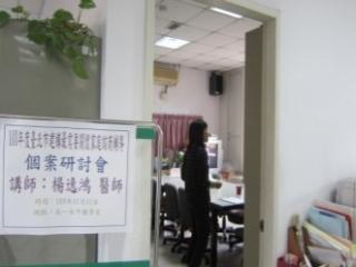 12-運用專業資源辦理個案研討