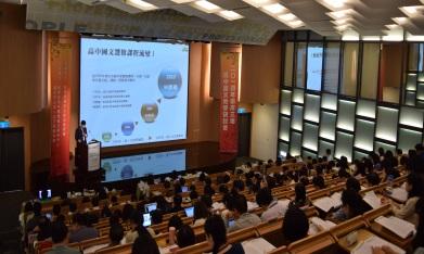 28國文科教師辦理兩岸三地國語文教學研討會