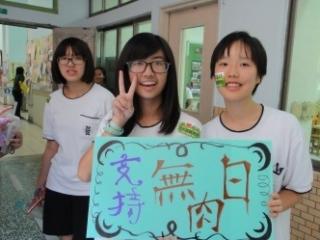 11青年議會社關懷社會