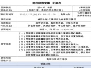23課程諮詢會議詳實記錄外部評鑑歷程