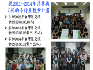 26特色課程引發學生熱烈參與國際科學活動
