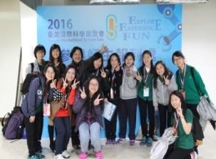 302016台灣國際科展