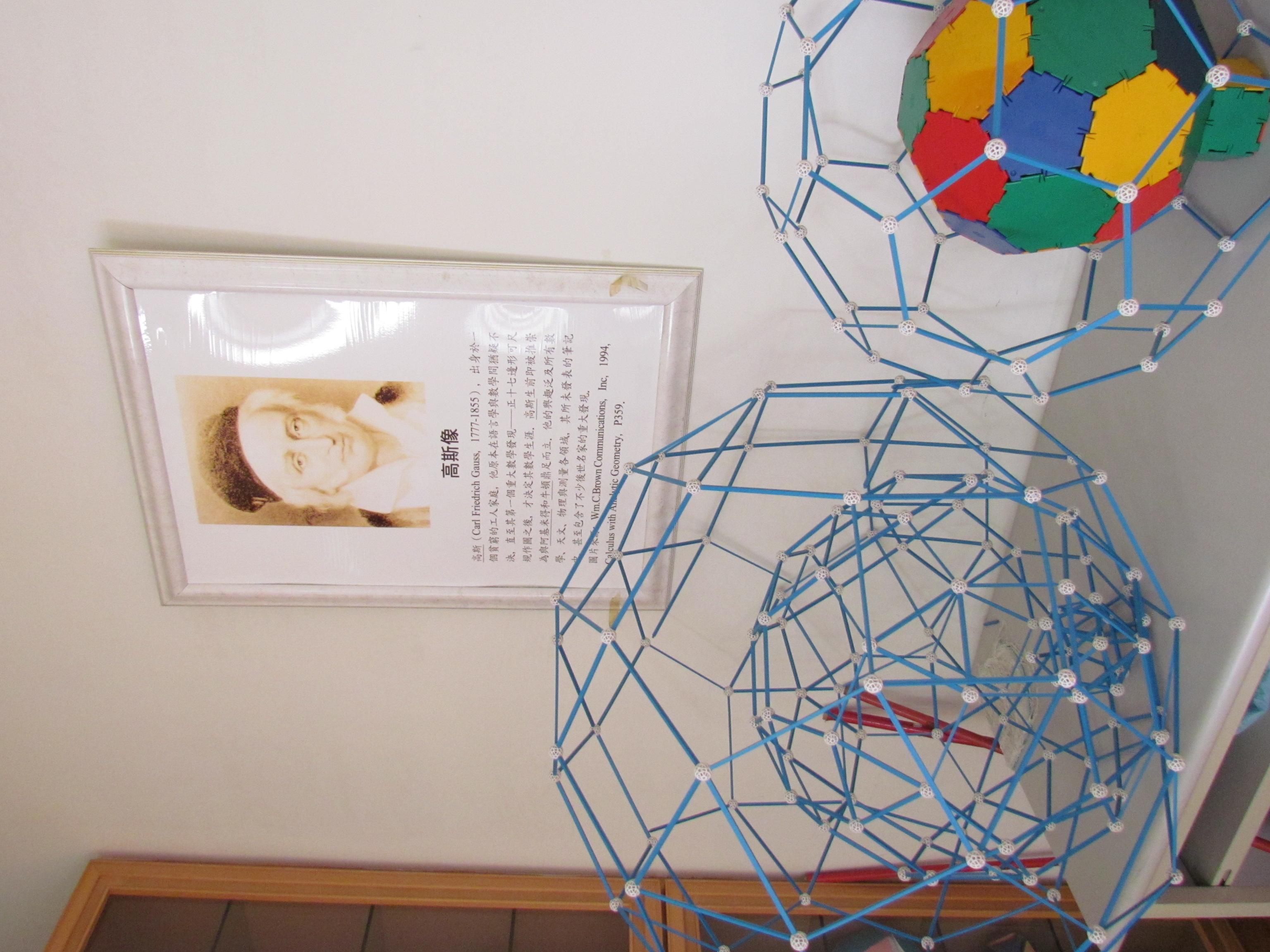 p9数学(专科教室情境布置)图片