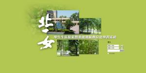 30_綠熠認證系統