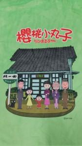 櫻桃小丸子-小綠屋