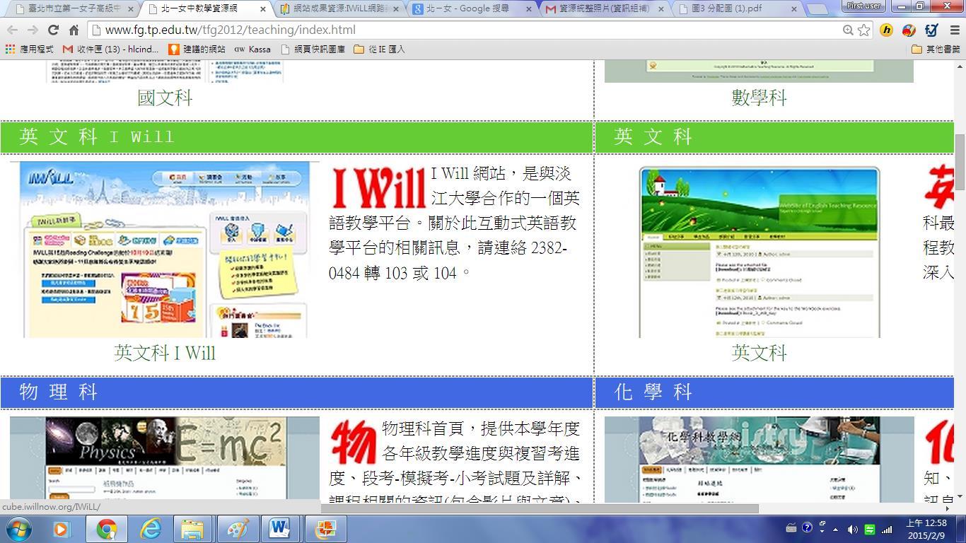 08-I- Will網站線上閱讀測驗、創意寫作