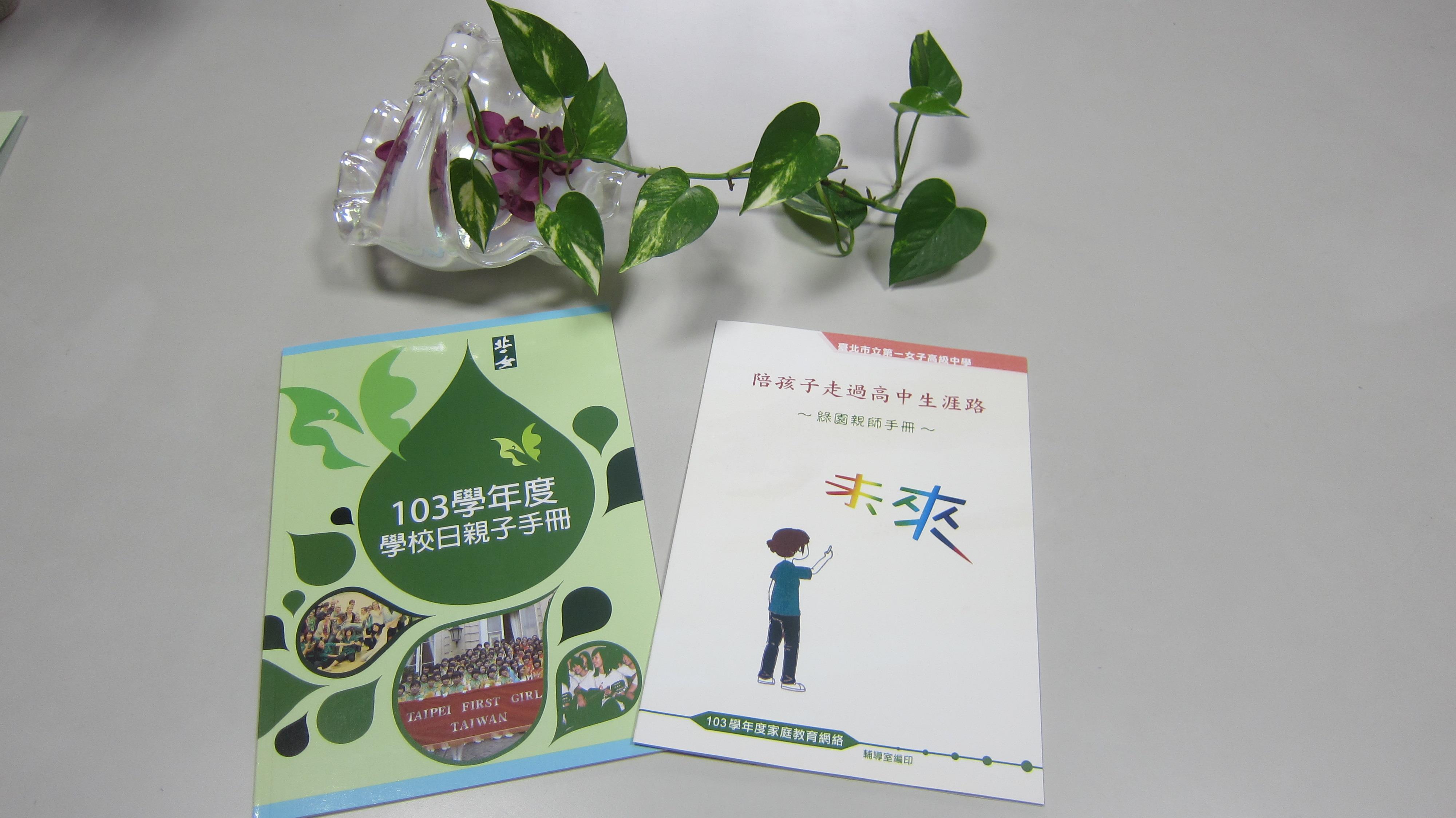 16-編印學校日家長手冊促進親師合作