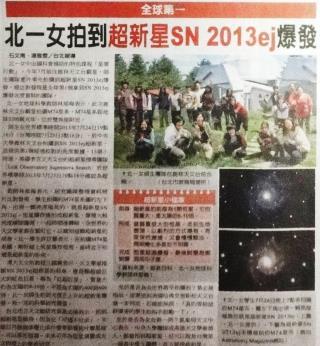 17-報紙、新聞媒體報導本校天文攝影貢獻