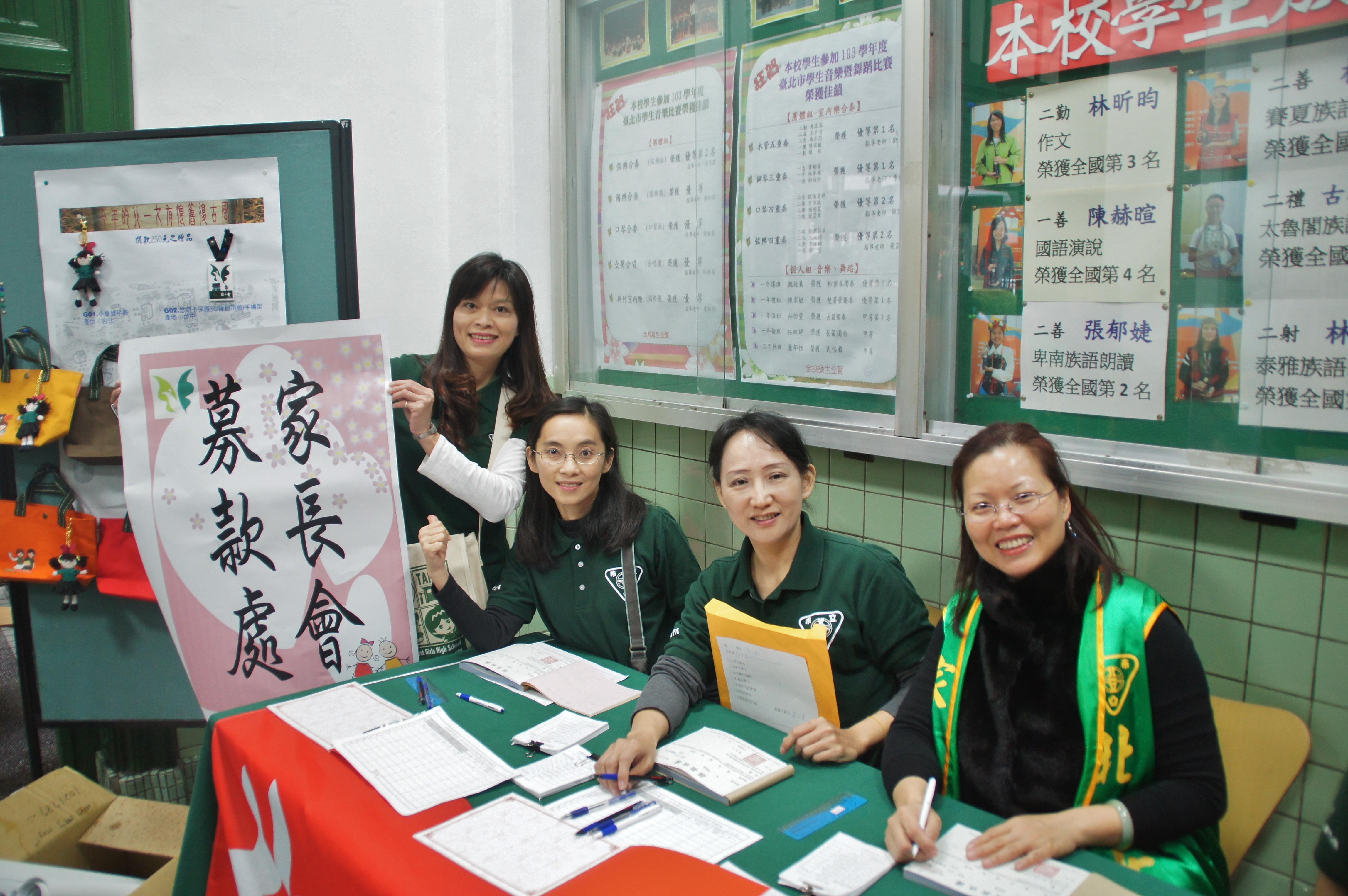 18-家長熱心募集基金關懷學生支持校務