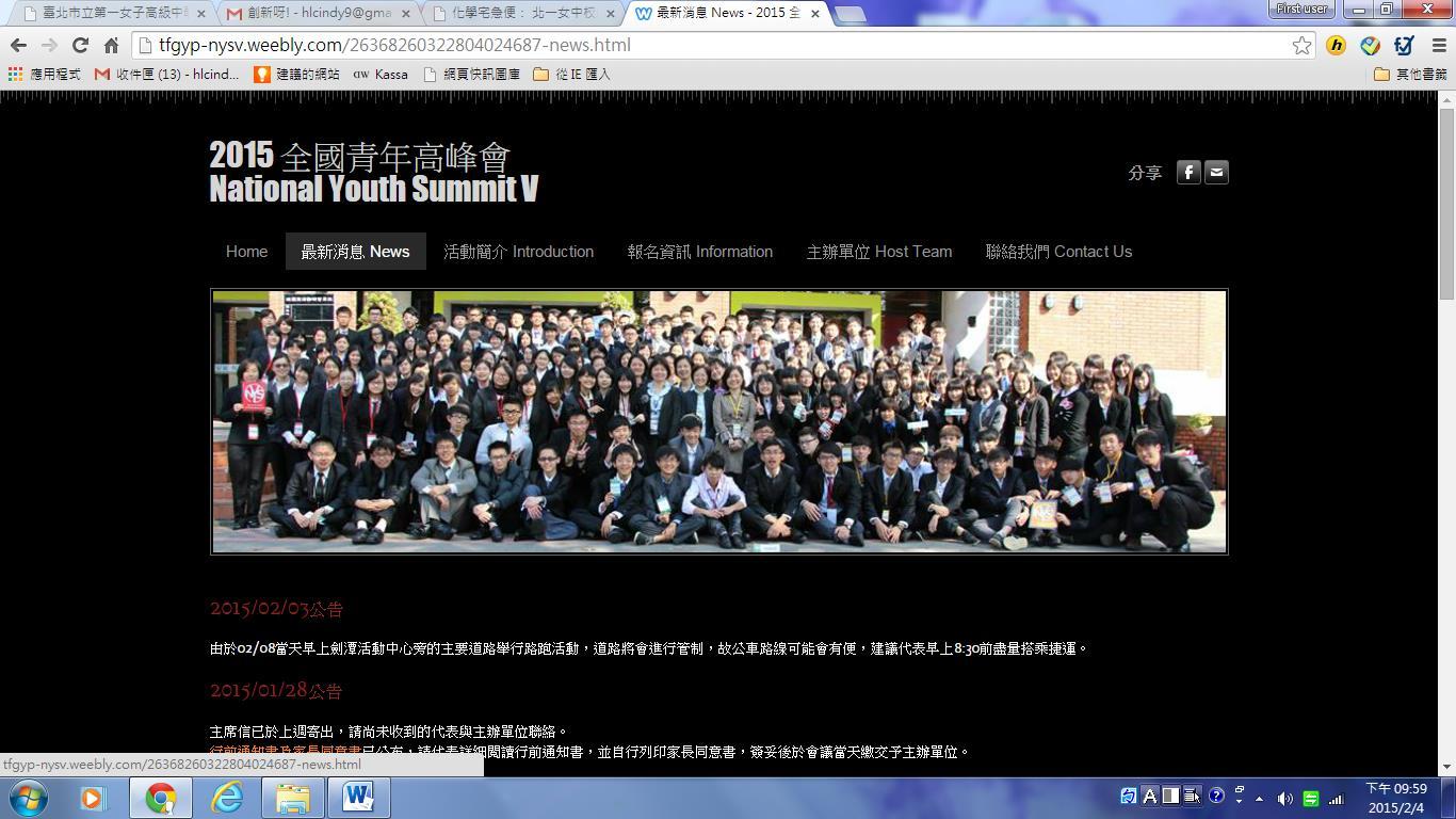 29-青年議會關懷公共事務