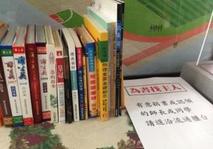 30-「為書找主人」好書交換贈閱平台,提供全校師生互相分享閱讀資源