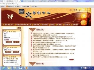08-國文學科中心網站提供全臺教師交流平台