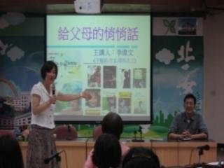 16-舉辦家庭教育講座提升教養知能