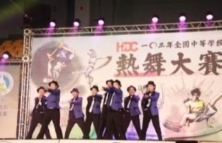 23-全國熱舞大賽高中女子組亞軍