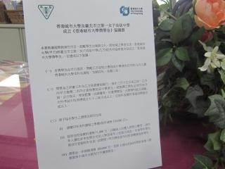 24-與香港城市大學簽訂獎學金協議
