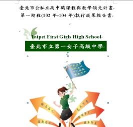 23完成102-104課程與教學領先計畫執行成果總報告書