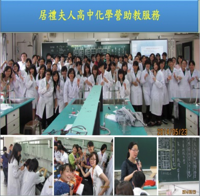 26學生運用課程所學,協助推廣化學學科知能