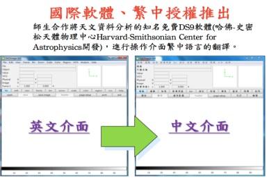 29師生共同合作完成「天文影像軟體DS9」中文翻譯及取得授權,嘉惠學子
