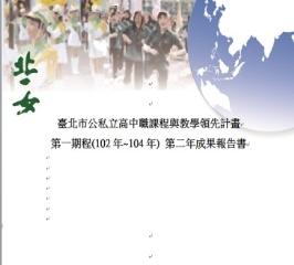 23完成102-104課程與教學領先計畫第二年執行成果報告書